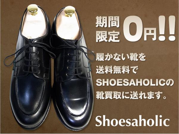 shoes_banner_01.jpg